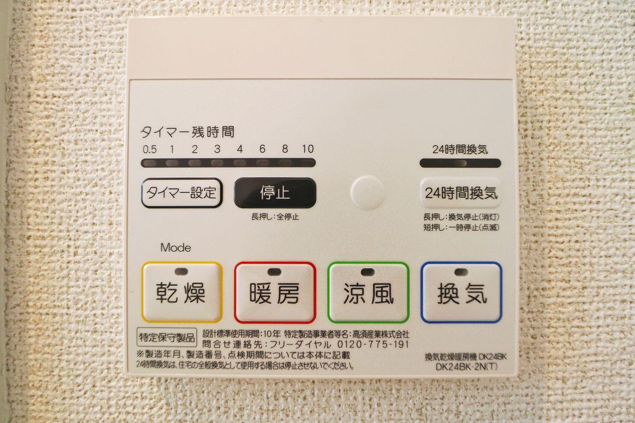 浴室の掃除や、入浴後には2時間ほど乾燥モードにしておくとカビ対策になります。冬は暖房にして浴室を温めてから入浴することをおすすめします。