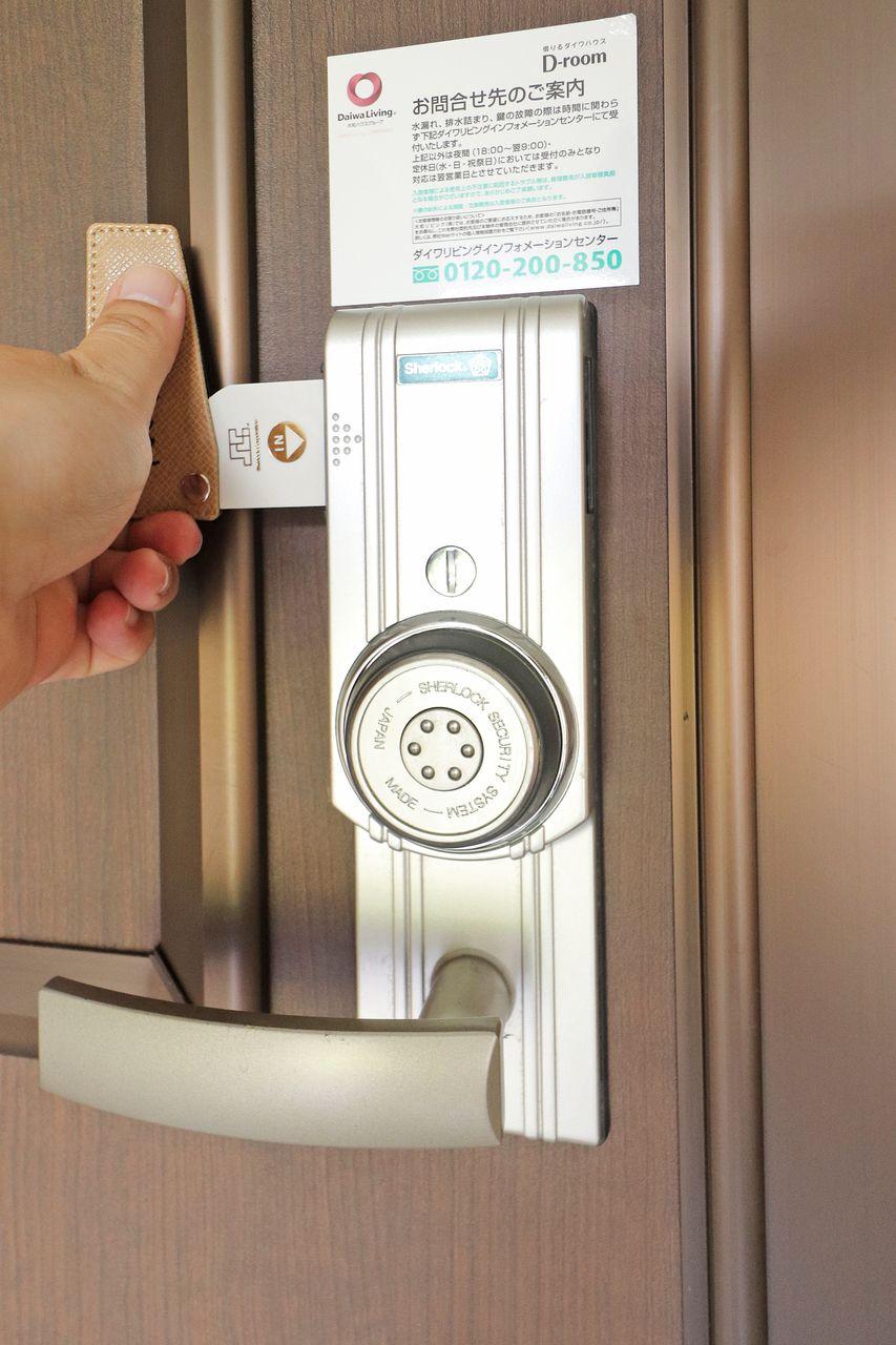カードキーは複製される可能性が低いとされています。防犯性も高く、携帯もしやすいのが◎