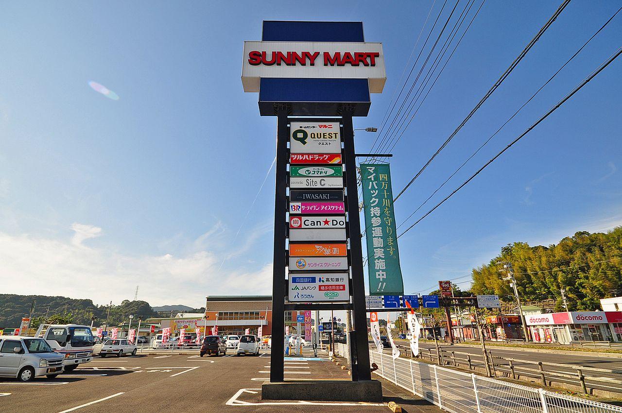 車で約4分の距離にサニーマート四万十店があります。毎日のお買い物は近場で♪