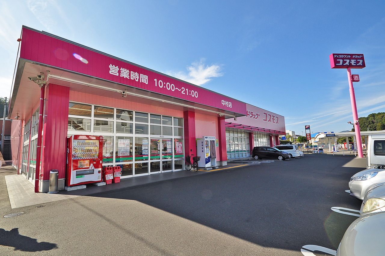 アルカディアから徒歩5分の距離にコスモス中村店があります。品揃えがよく、毎日安いドラッグストア!
