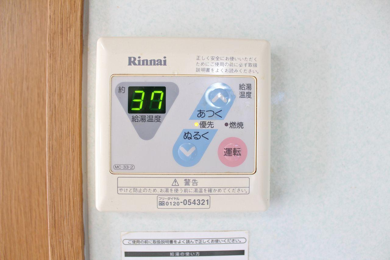 お湯と水を混ぜて適温に…なんて面倒な人も安心な温度設定ができるリモコン付いています!
