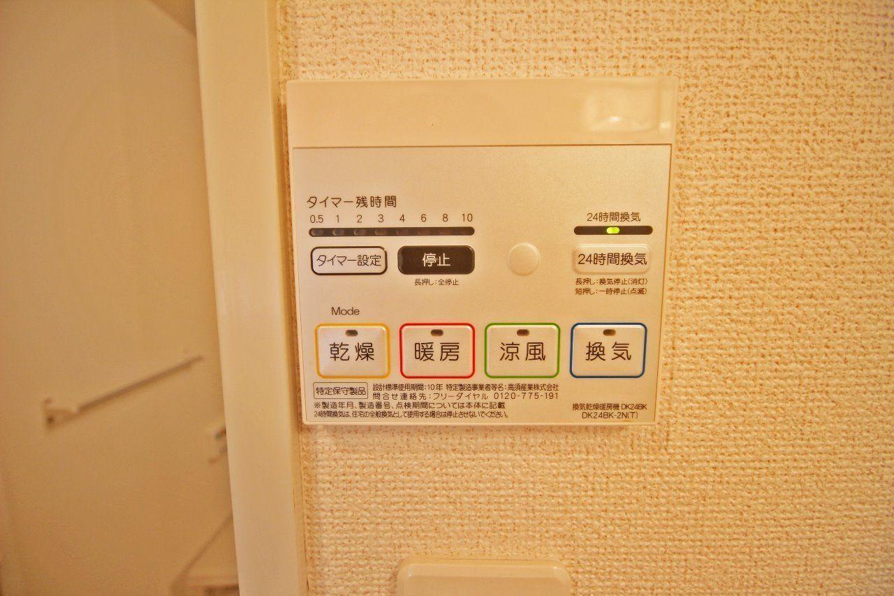 雨の日も洗濯物が干せます!半身浴の時に暖房できるのもいいね!