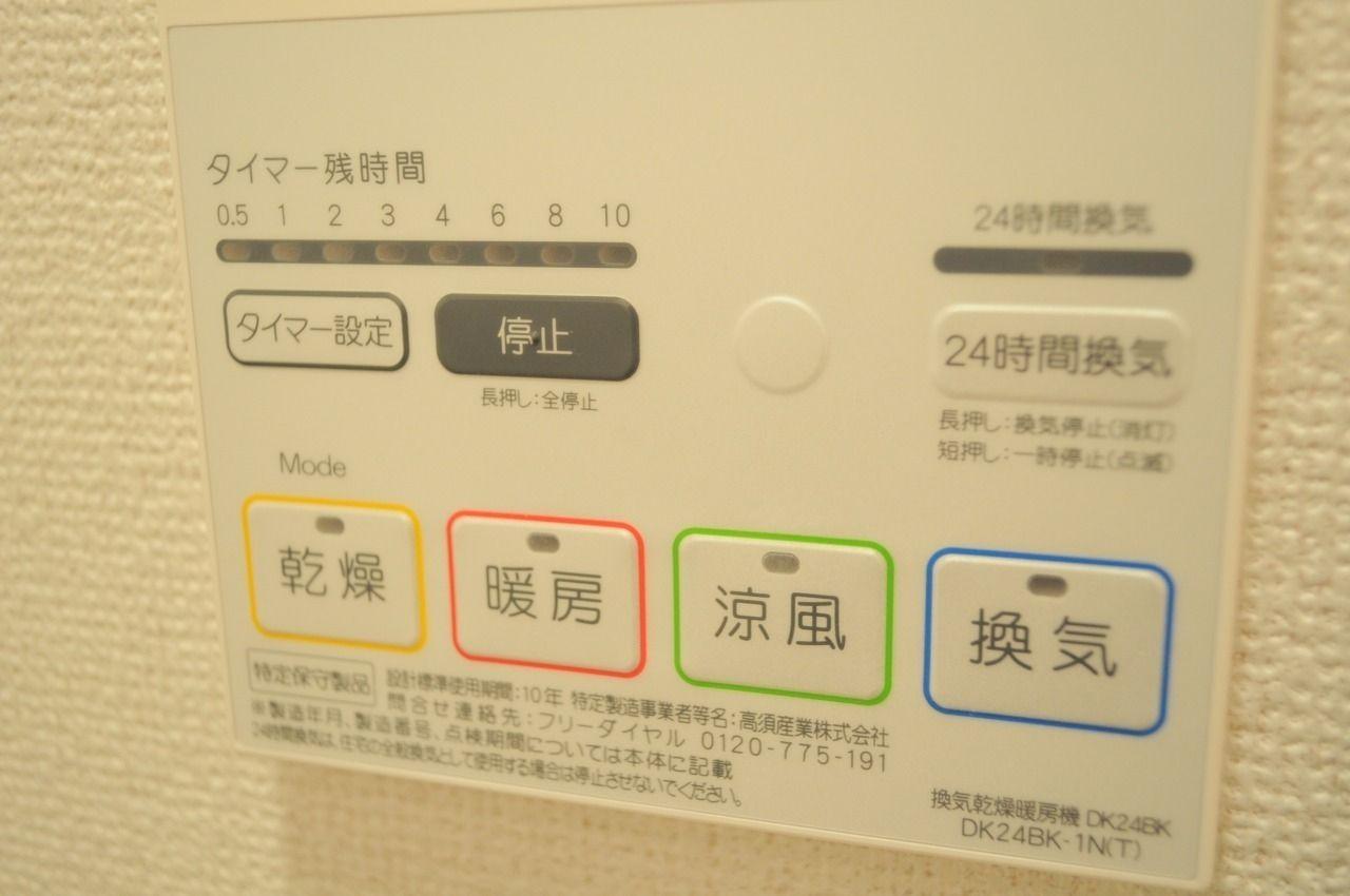 お風呂には、雨の日でもカラッと洗濯物を乾かせる浴室乾燥機があります。夕方に洗濯物を取り込めない方にもオススメです。