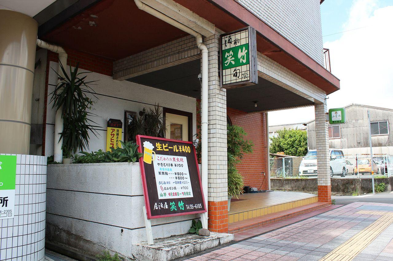 ワイエフBLDG.のすぐ真横に笑竹という居酒屋さんがあります。会社での飲み会など、是非行ってみてください♪