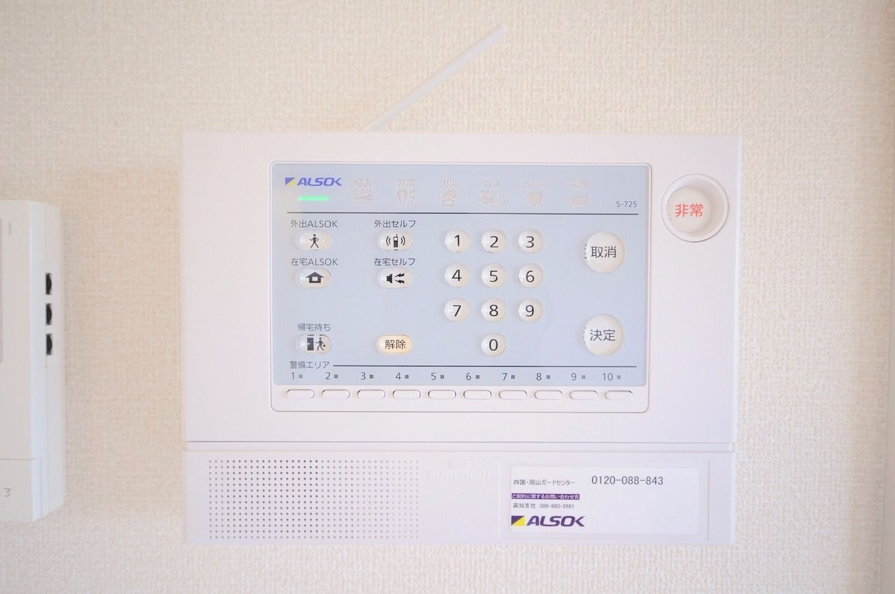 ALSOKホームセキュリティ。 あなたのお家を守ってくれます。