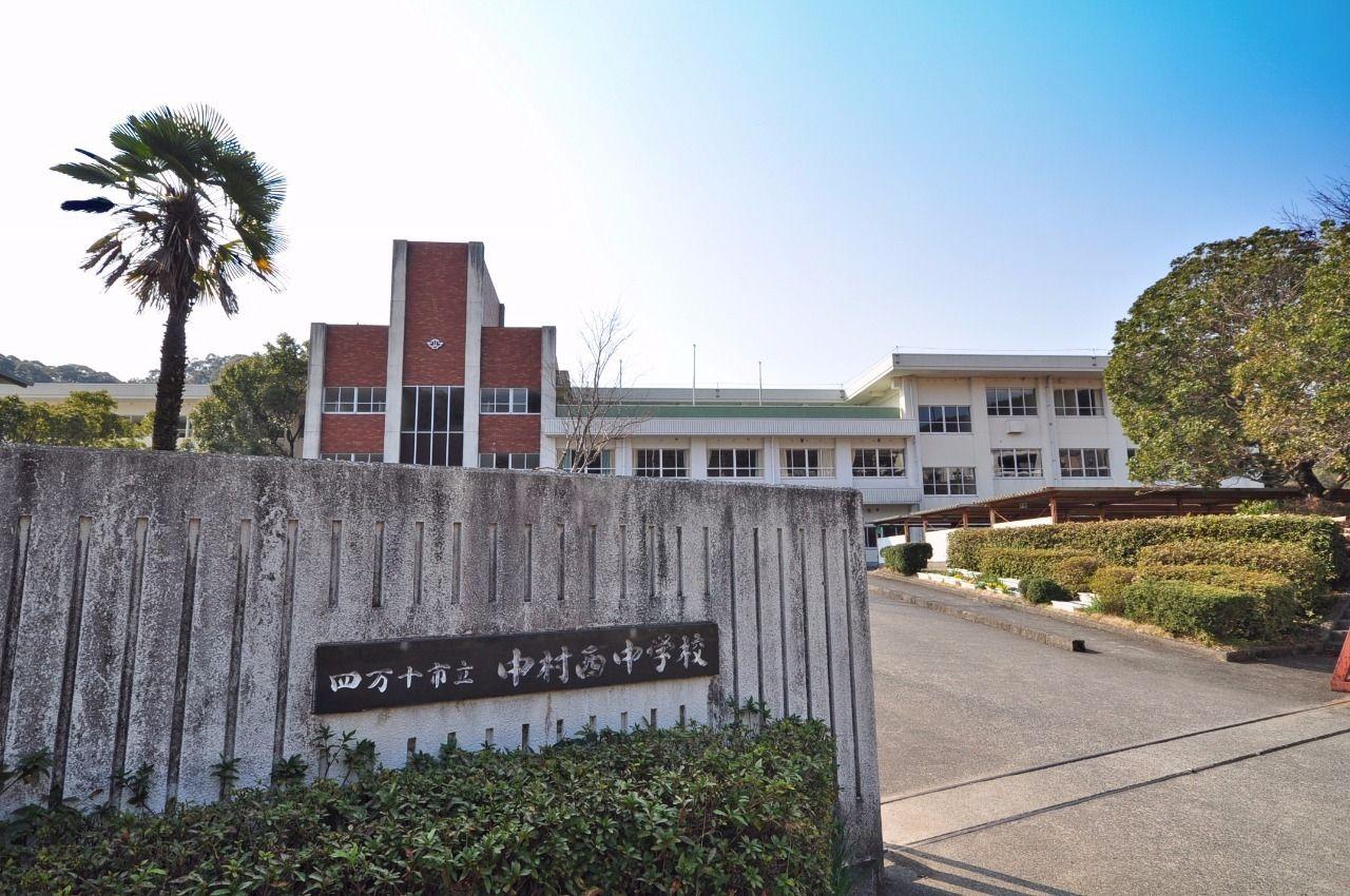 徒歩11分の距離にあります、中村西中学校。自転車だと約5分ほどで通学可能です。安心してお見送りができますね。