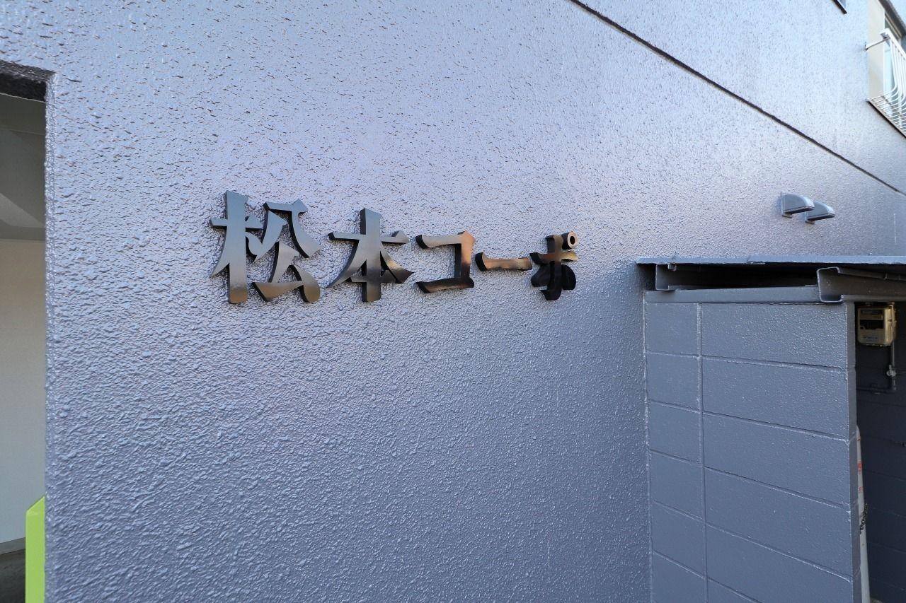 ヤマモト地所の西内 姫乃がご紹介する賃貸マンションの松本コーポ 302の外観の7枚目
