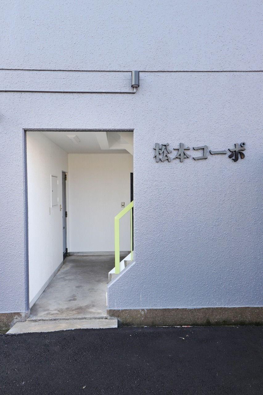 ヤマモト地所の宮本 留伊がご紹介する賃貸マンションの松本コーポ 201の外観の6枚目