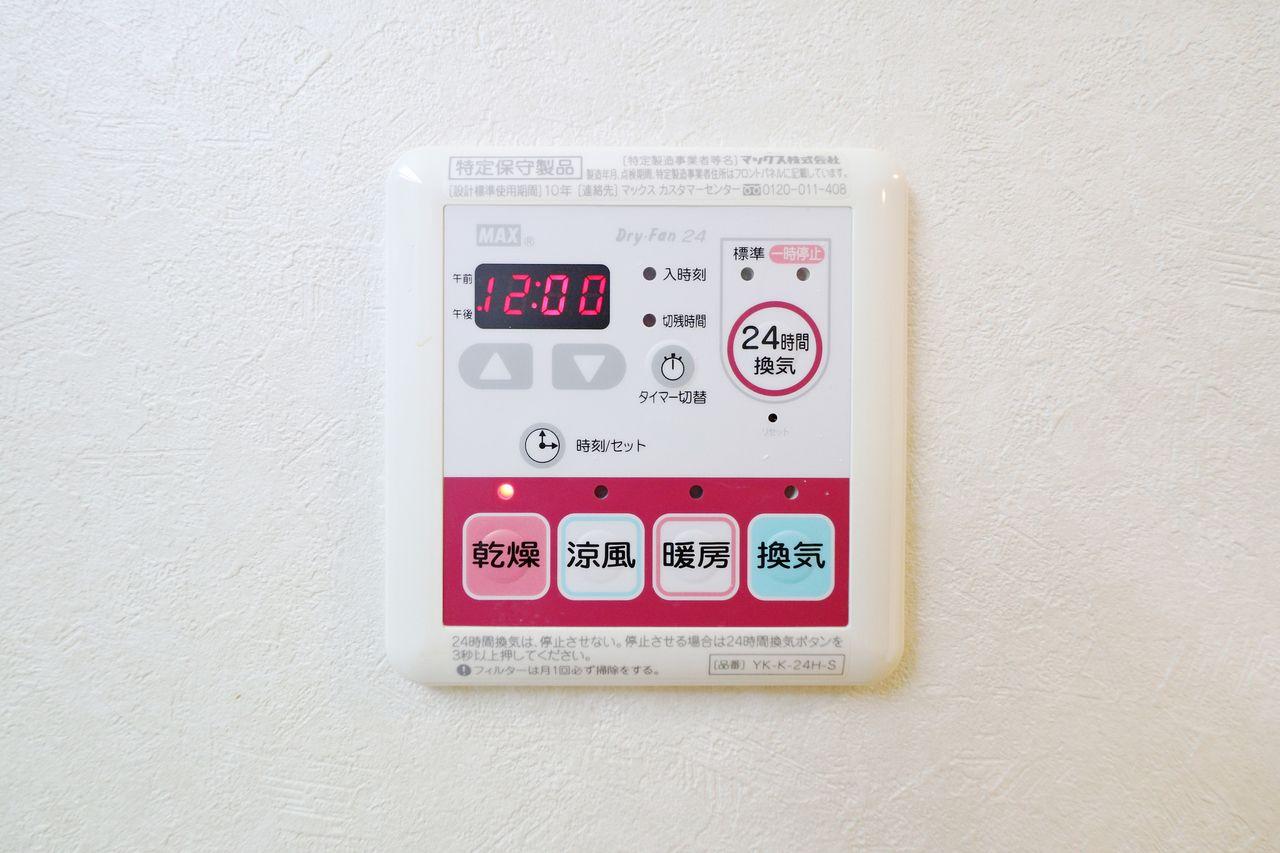 梅雨時・雨が続く日に嬉しい浴室乾燥機。それ以外に冬場の暖房としても使えます。