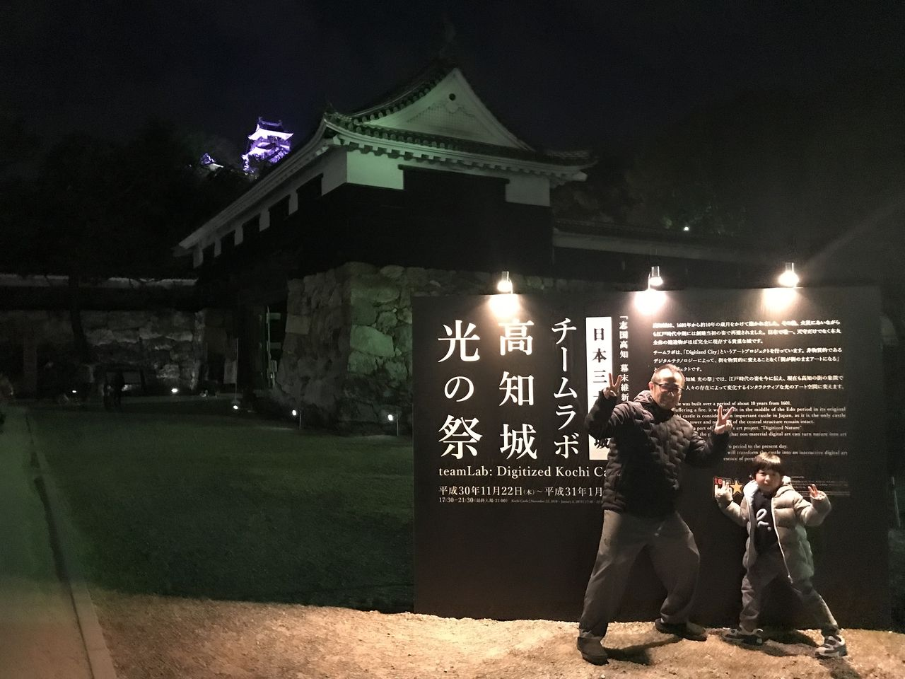 チームラボ 高知城 光の祭 ~2019年1月6日まで!
