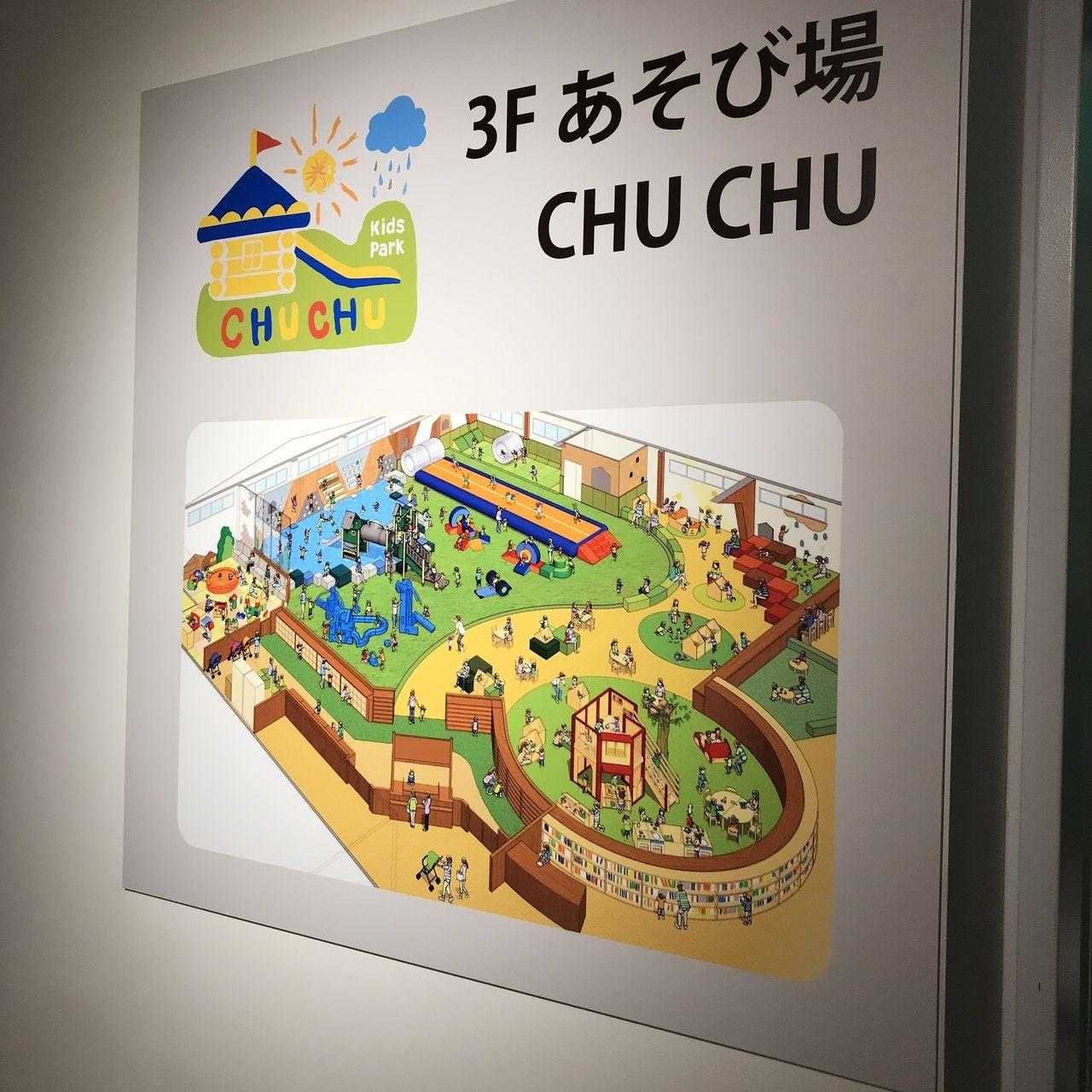 ひろ~い「遊び場CHUCHU」