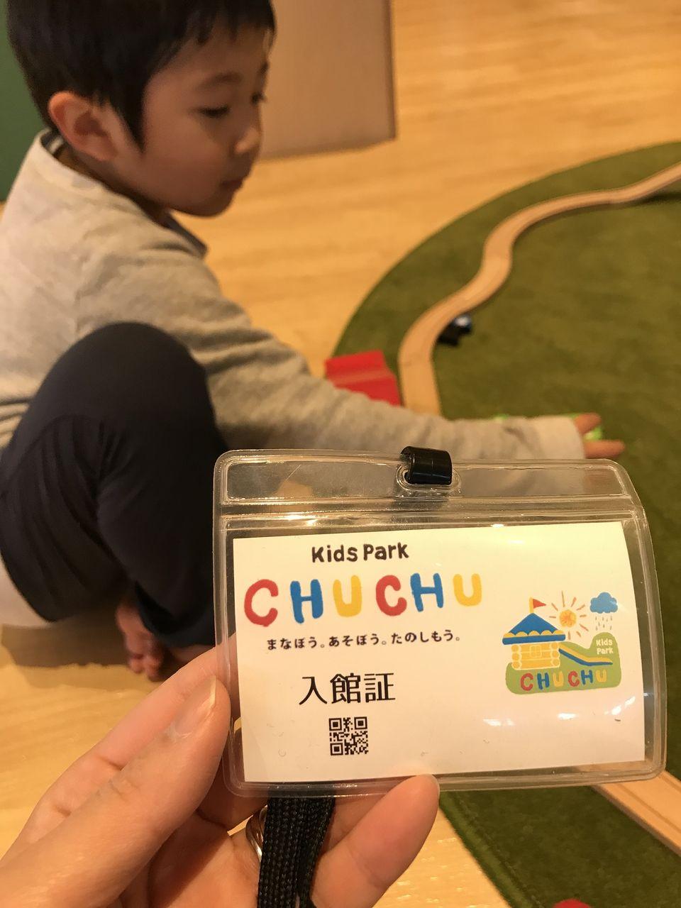 Kids Park CHUCHUの入館証の写真