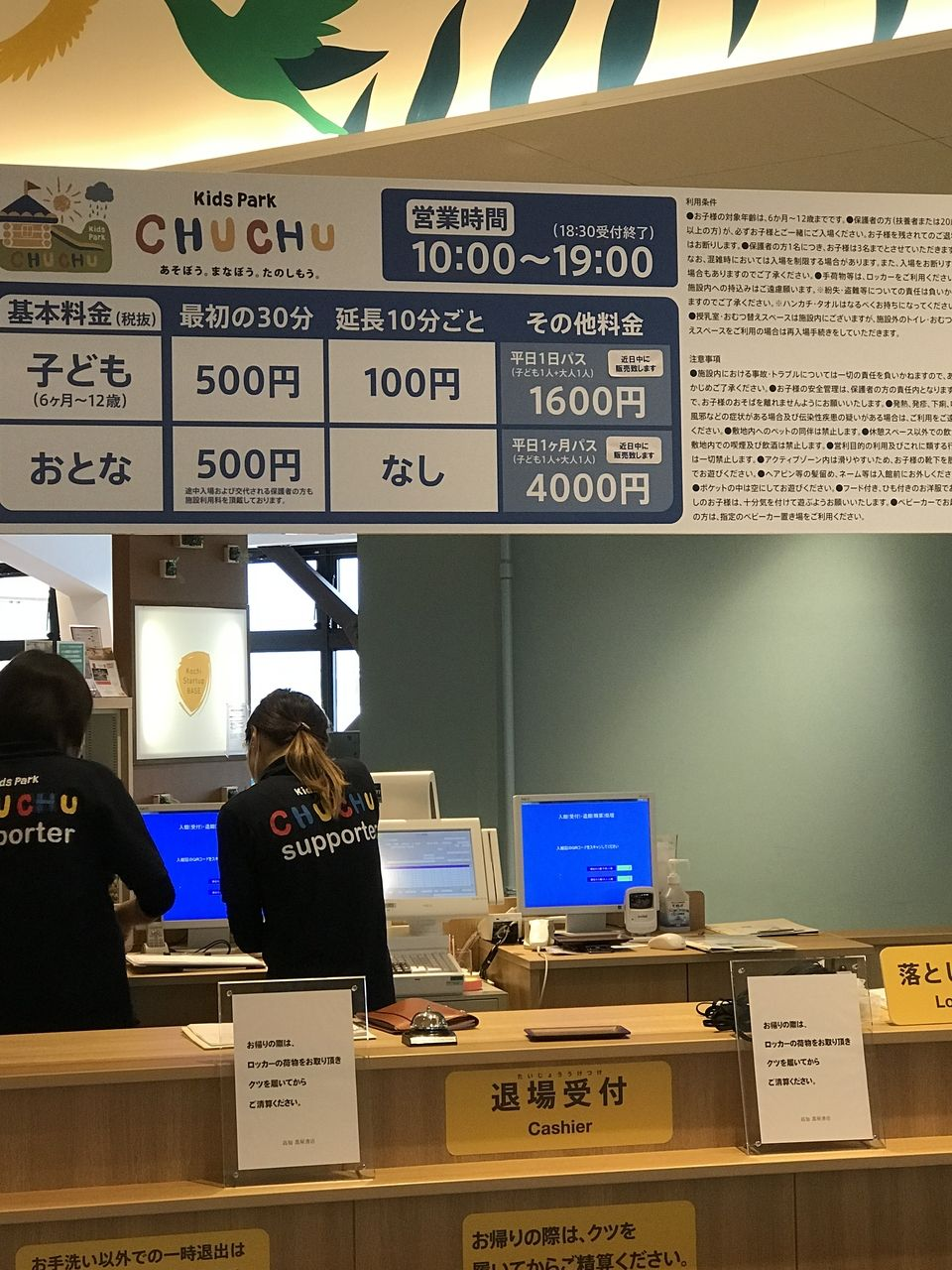 「遊び場CHUCHU」のプレイ料金表。