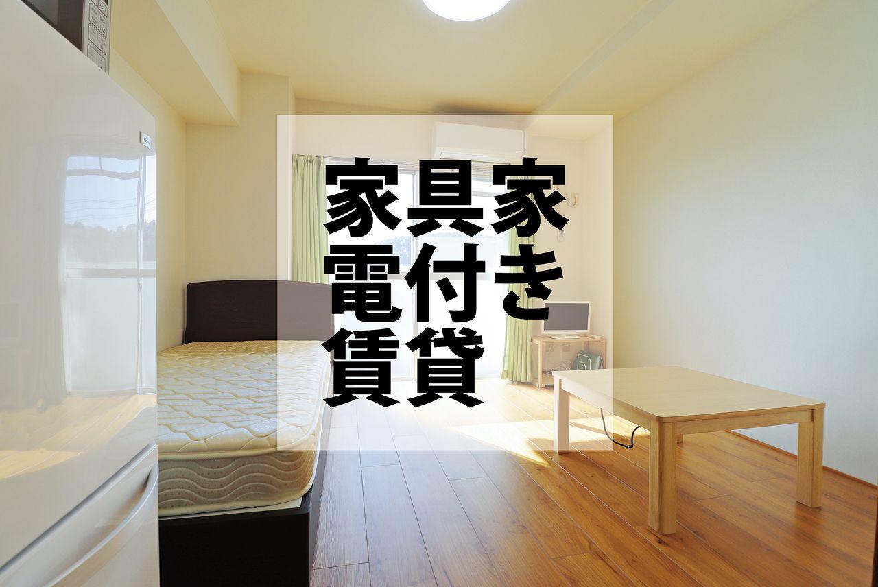 家具家電付き賃貸について
