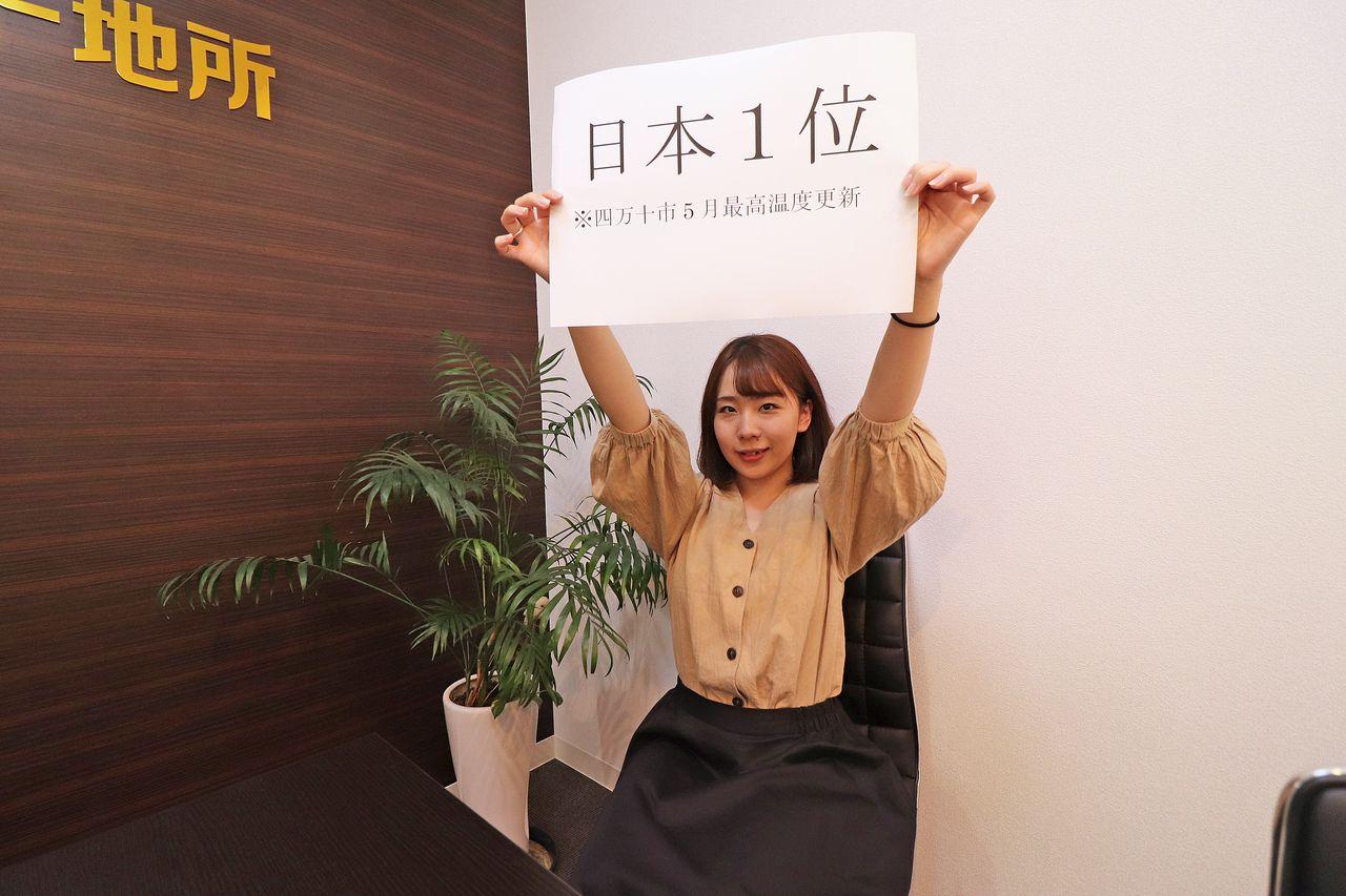 日本一で西内は大喜び!