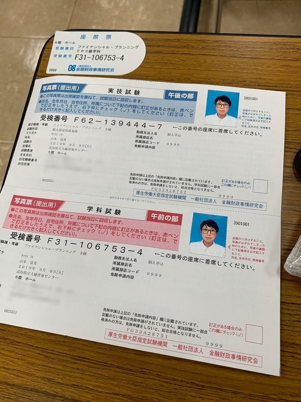 試験 日 ファイナンシャル 3 プランナー 級 試験日程