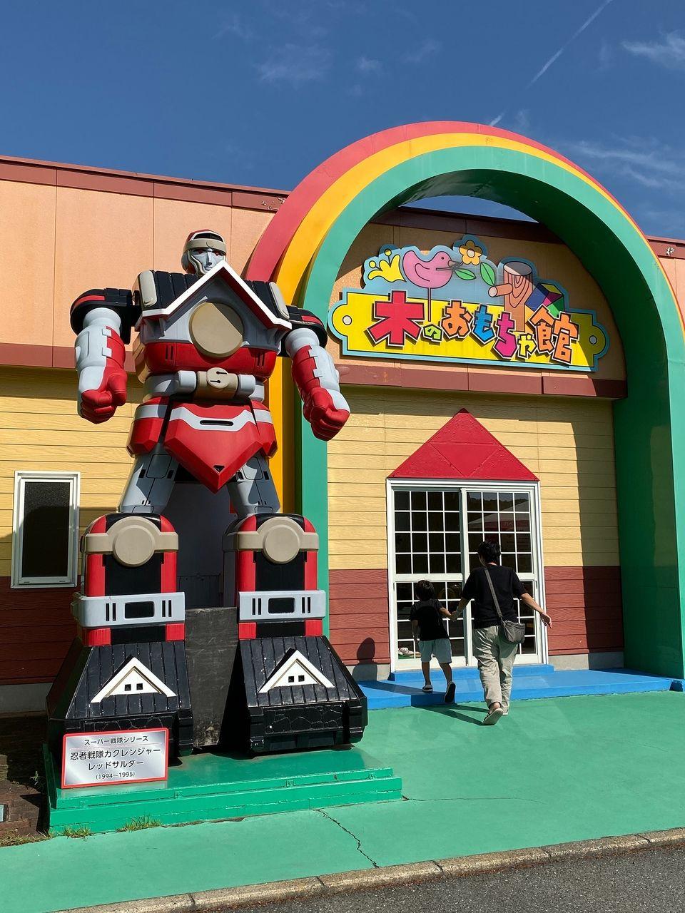おもちゃ王国 木のおもちゃ館