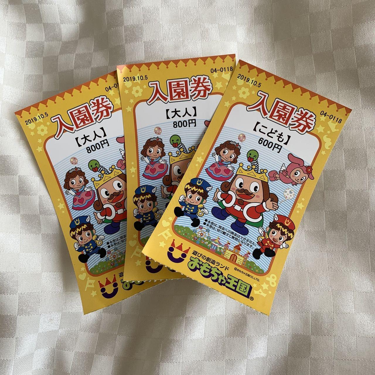 おもちゃ王国の入園券
