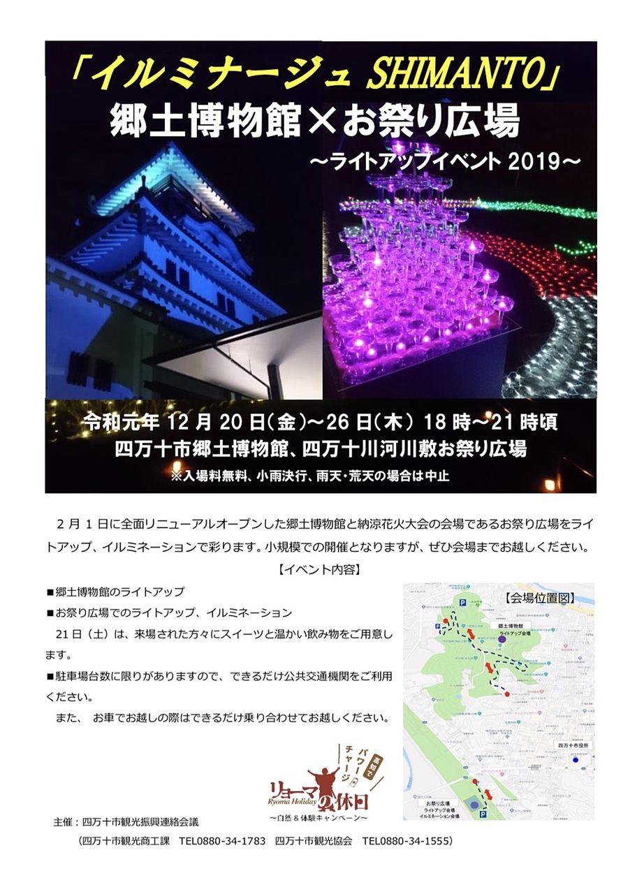 四万十市 ライトアップイベント2019