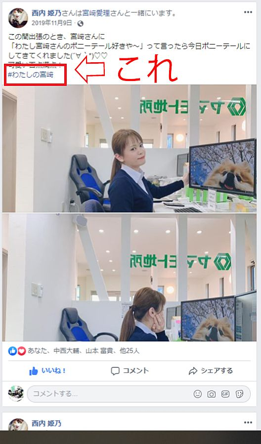 Facebook ヤマモト地所
