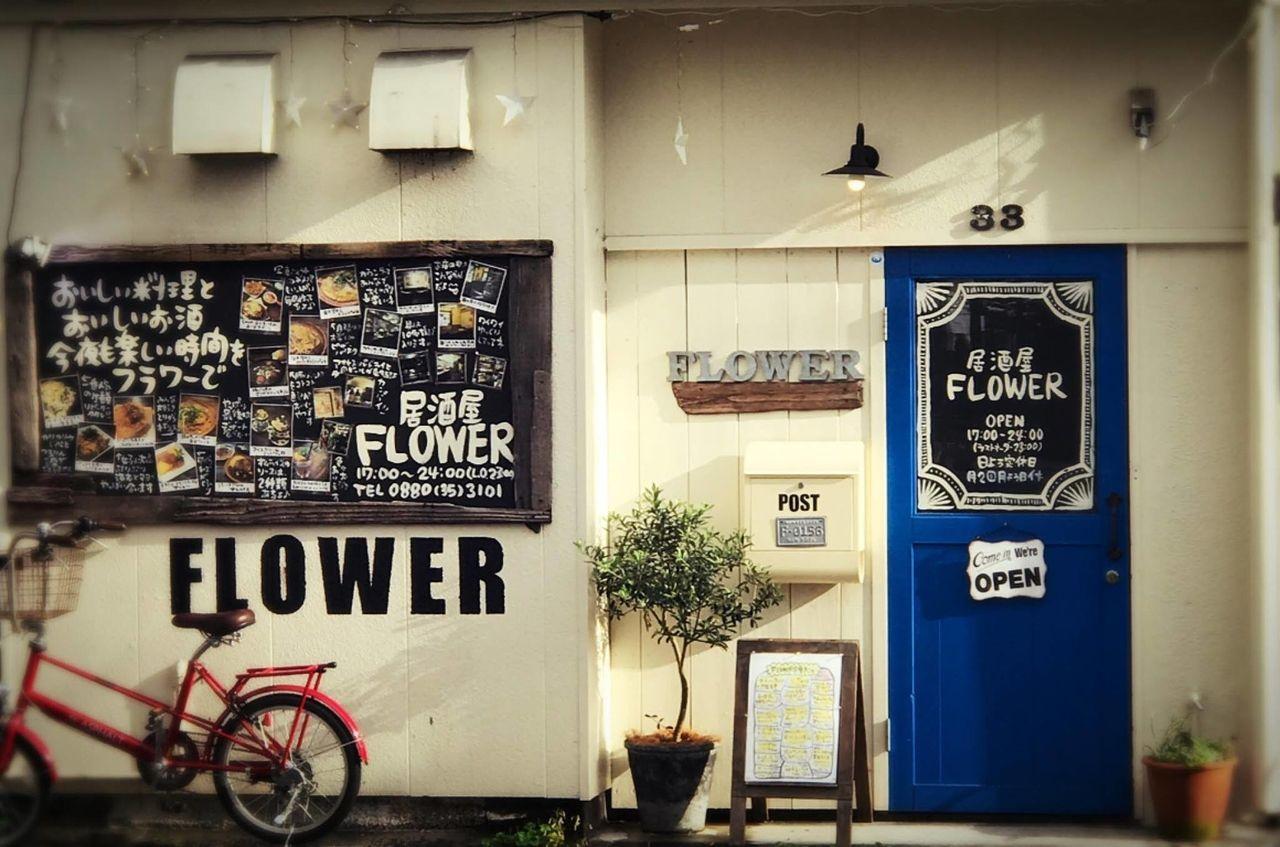 居酒屋FLOWER