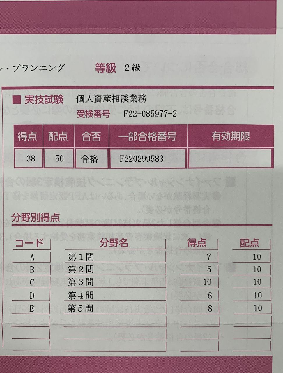 FP2級 実技試験