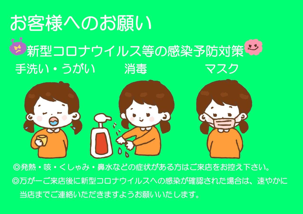 新型コロナウイルス 店頭 ポップ ポスター