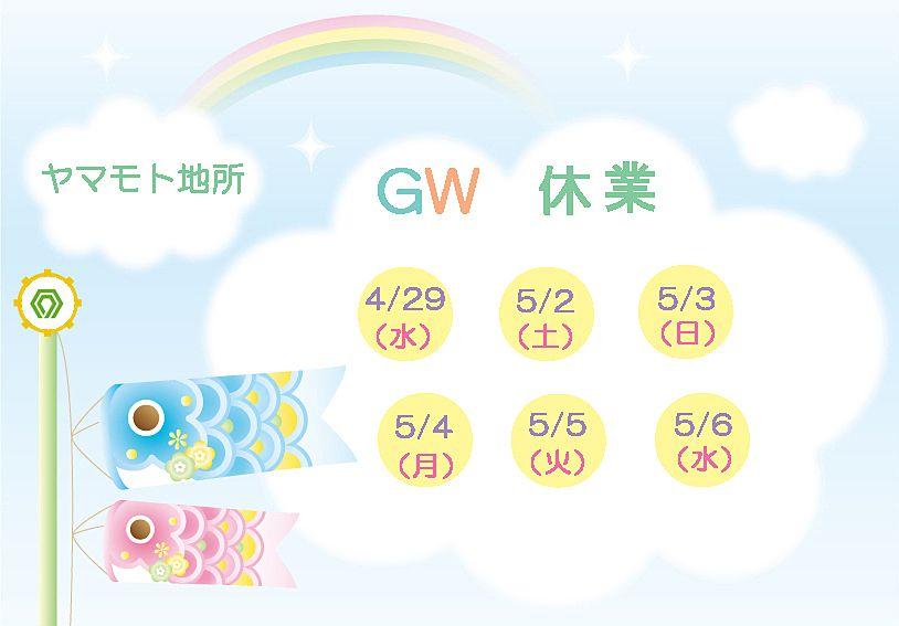 ヤマモト地所からGW休業のお知らせです。誠に勝手ながら以下の期間を休業とさせていただきます。GW休業の日程2020年4月29日(水)休業2020年4月30日(木)9:00~18:002020年5月1日(金)9:00~18:002020年5月2日(…