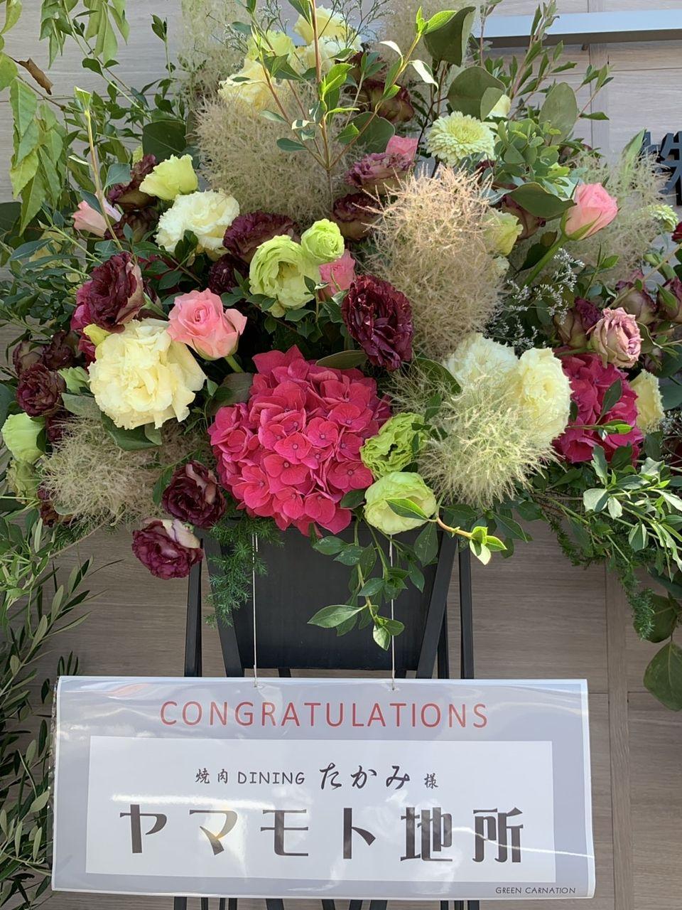 焼肉たかみ開店祝いのお花をヤマモト地所からプレゼント