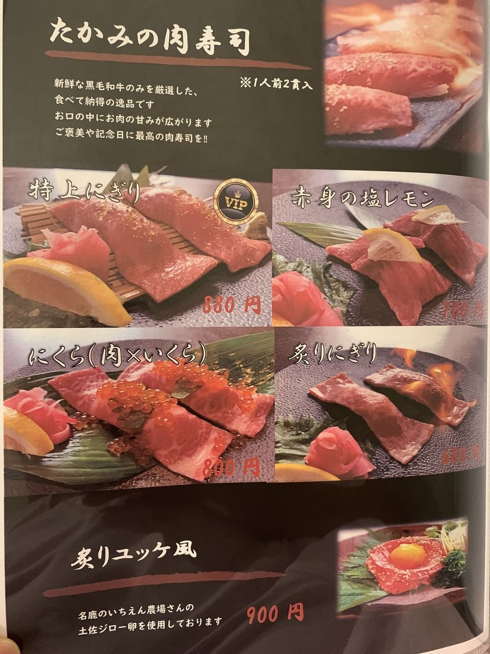 焼肉たかみのメニューたかみの肉寿司