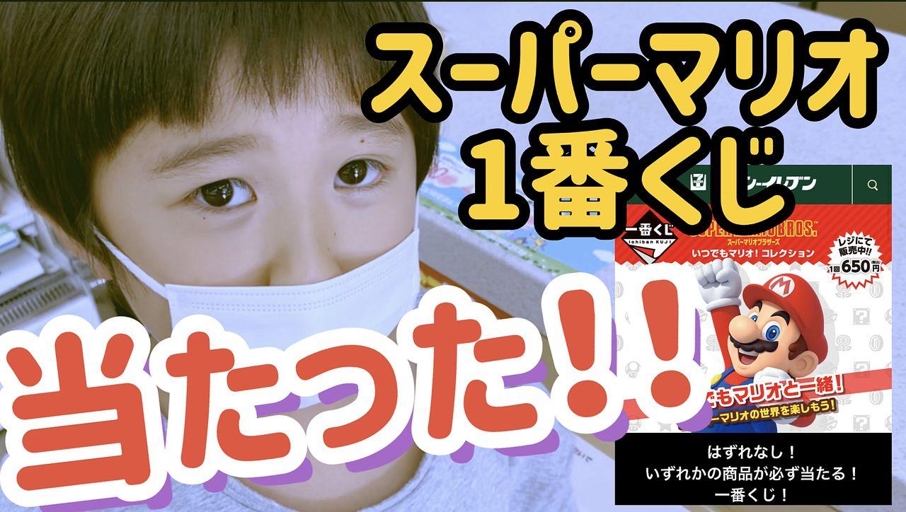 【YouTube】いっくんチャンネル四万十
