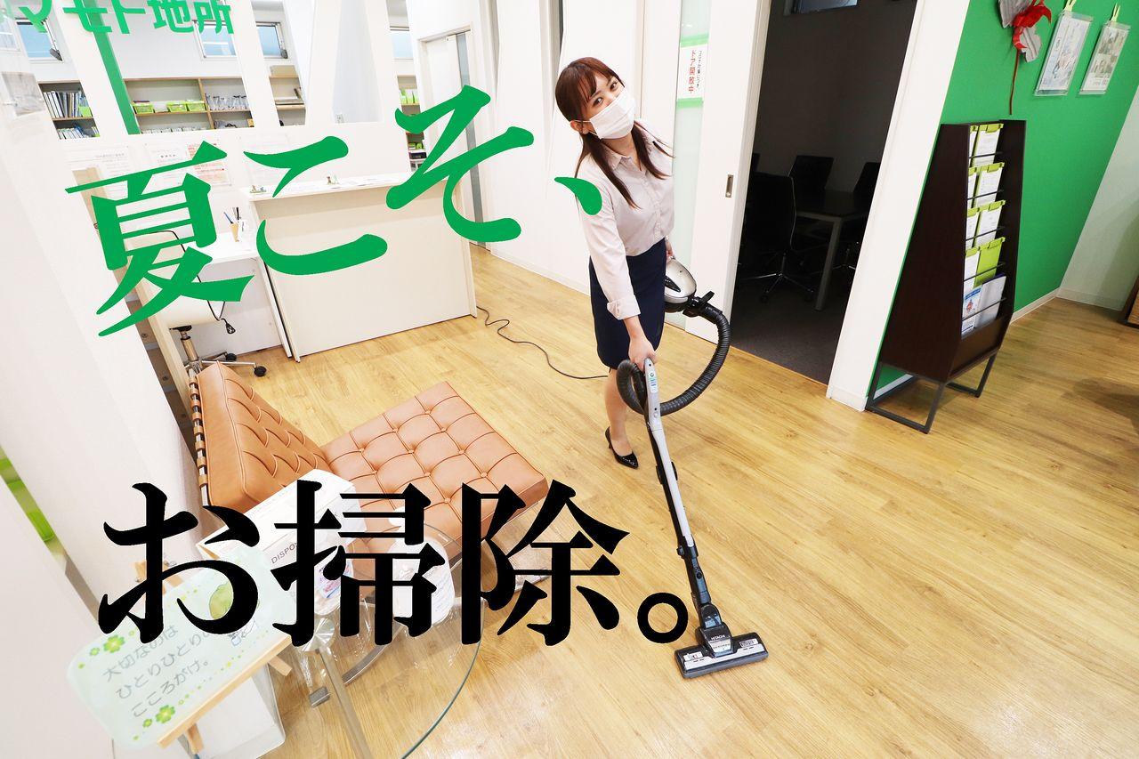【夏のお掃除】梅雨明けしたらお掃除の季節。