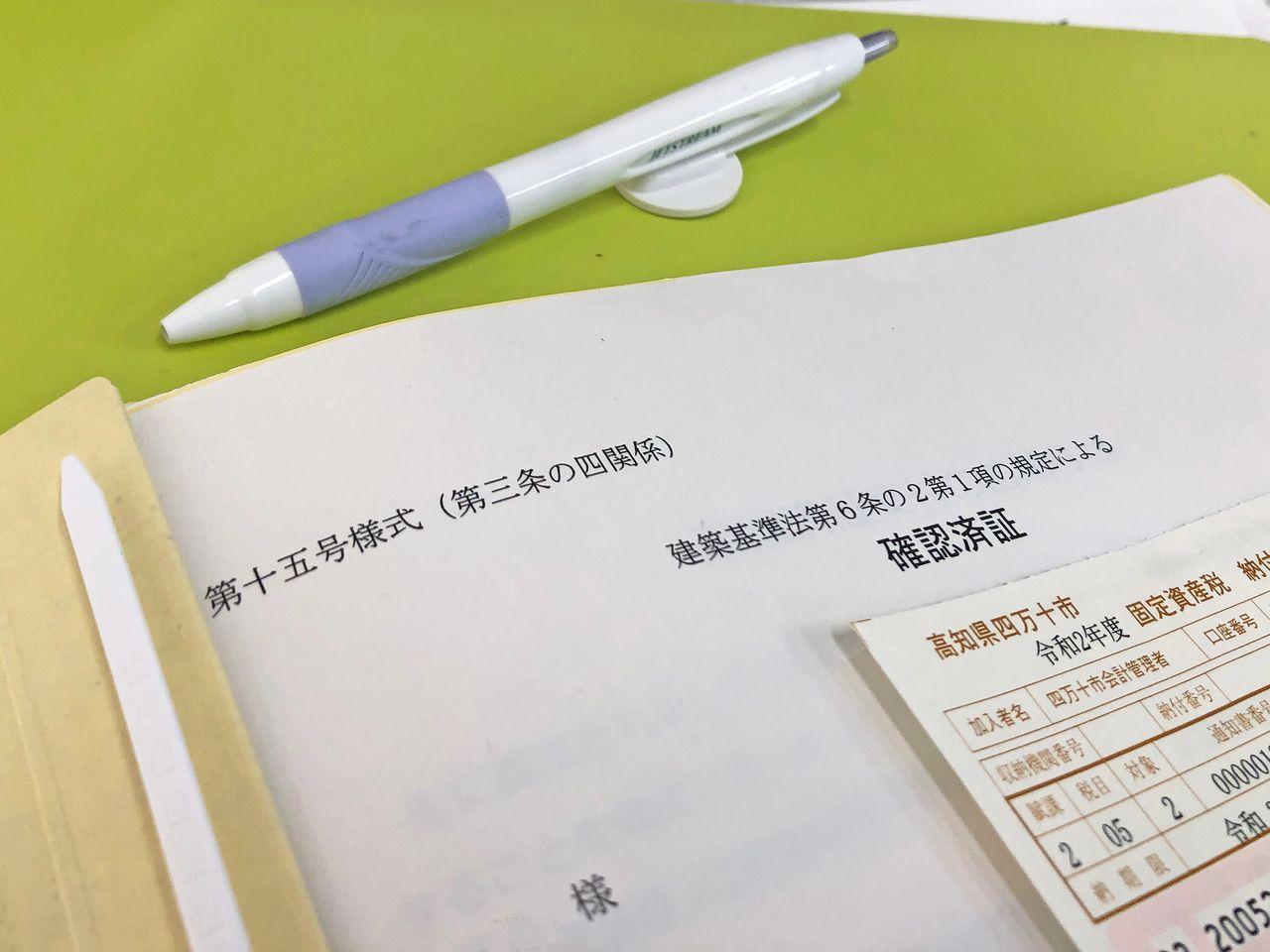 固定資産税課税明細