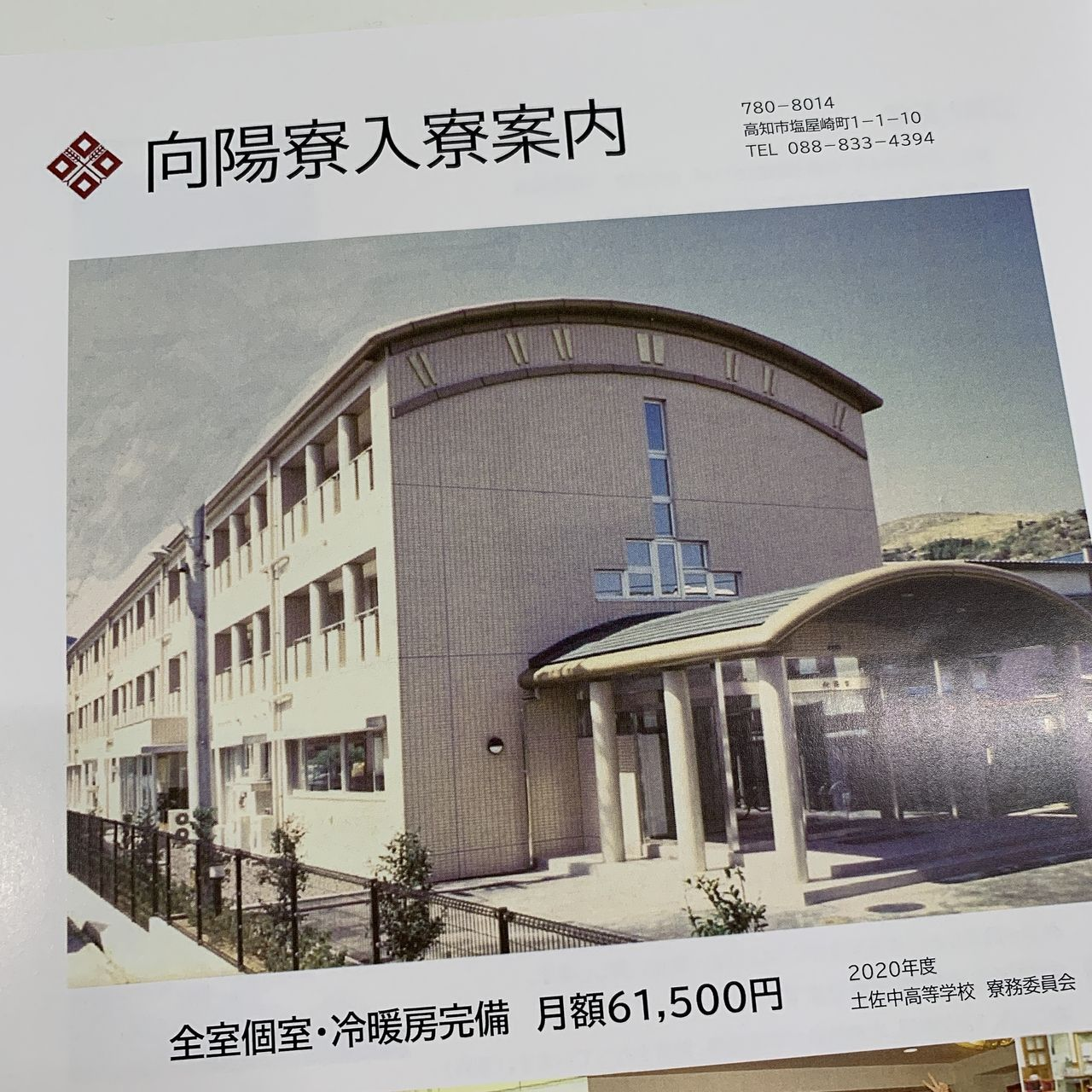土佐中・高等学校の向陽寮