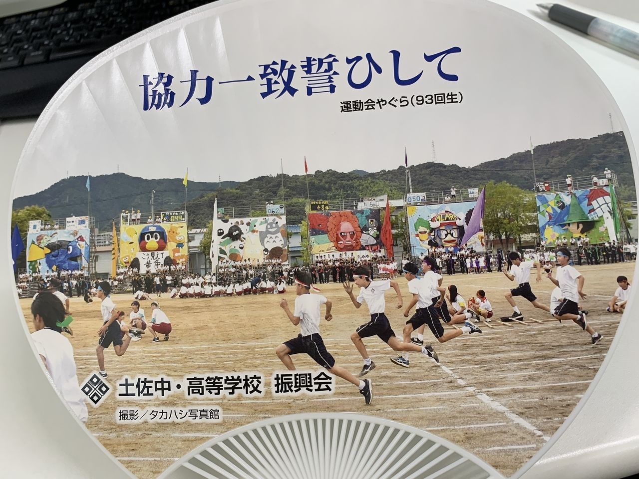 土佐中・高等学校の写真