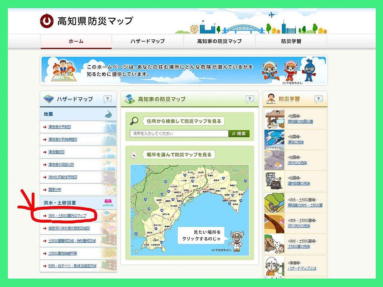洪水・土砂災害防災マップをクリックすると...