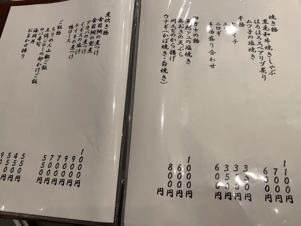 コの字サカバmihokiのメニュー