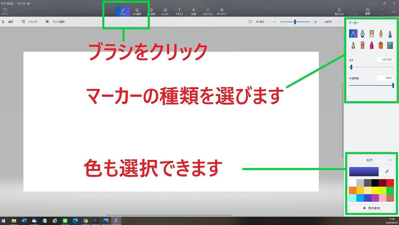 ペイント3Dのマーカー選択画面の画像です