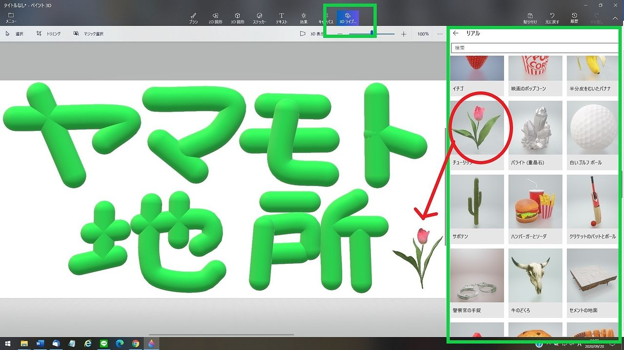 ペイント3Dの3D素材選択画面の画像です