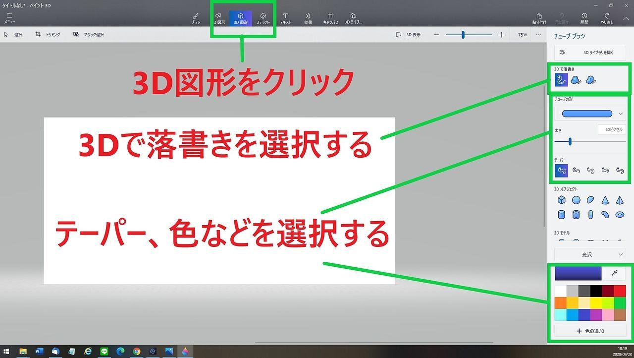 ペイント3Dの3D図形選択画面の画像です