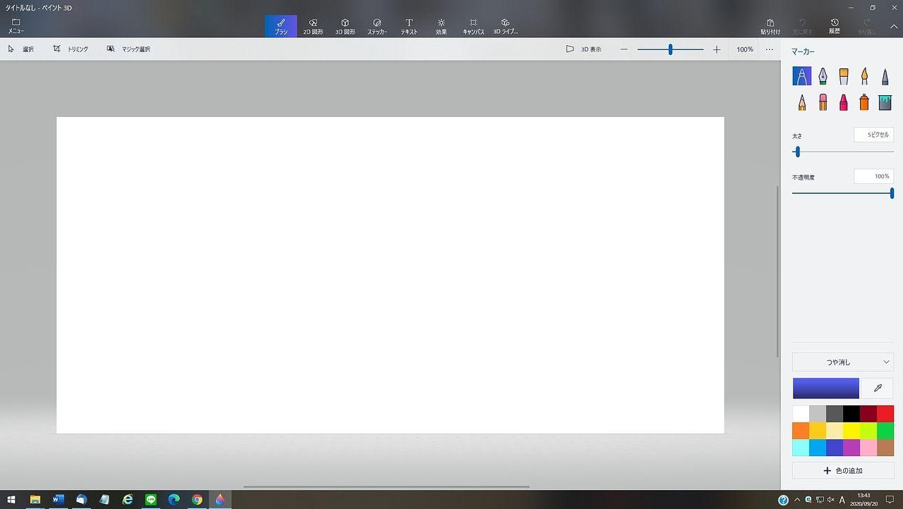 ペイント3Dの新規作成画面の画像です