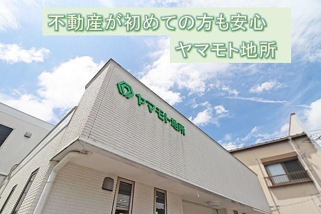 ヤマモト地所の店内をご紹介します!