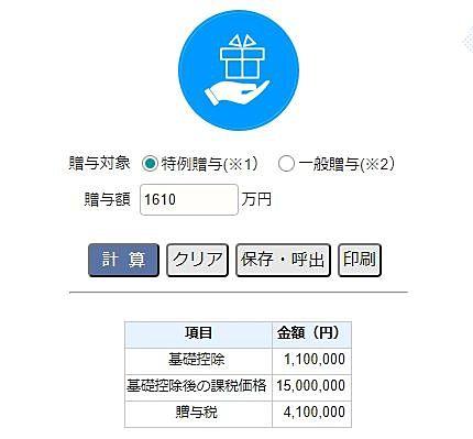 贈与税の計算結果