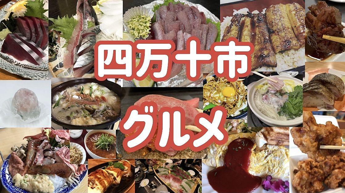 私たちが暮らす四万十市には美味しいものがたっくさん! ヤマモト地所の社員が実際に食べた四万十市のグルメを、美味しく楽しくご紹介していくブログをまとめてみました。