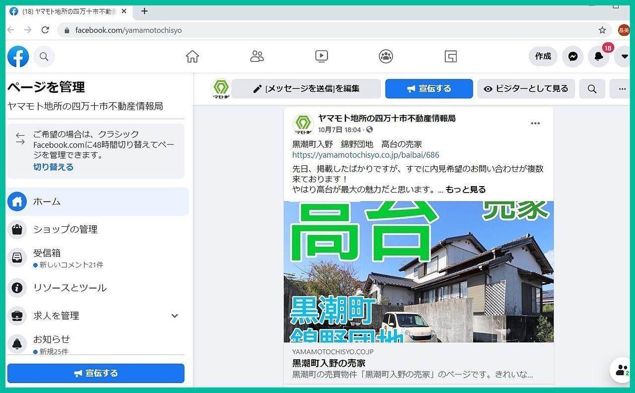 ヤマモト地所の公式フェイスブック