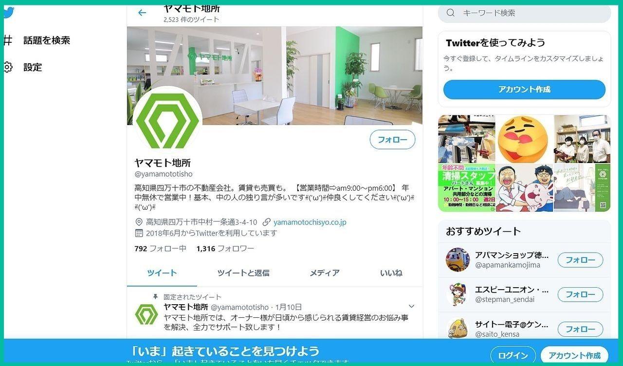 ヤマモト地所の公式ツイッター