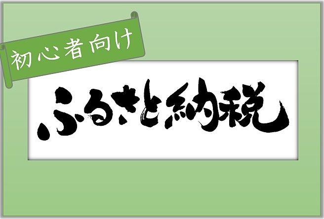 【ふるさと納税】シンプル解説~初心者向け~