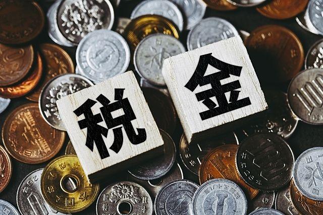 ふるさと納税の税金控除