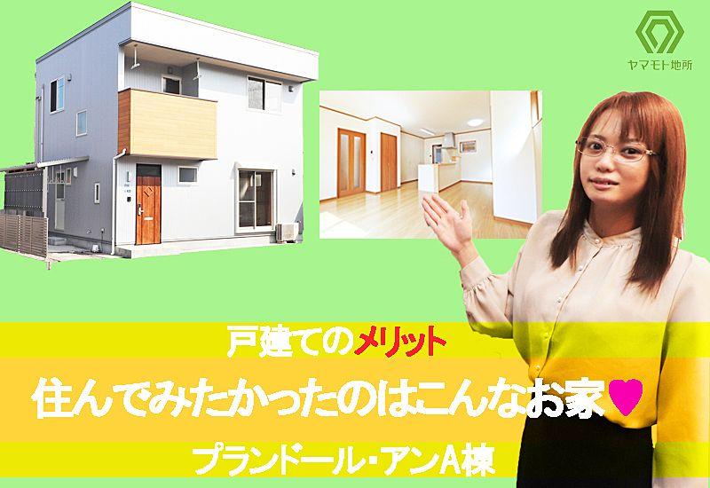 【プランドール・アンA棟】「戸建てに住みたい」を叶える。【ペットOK】