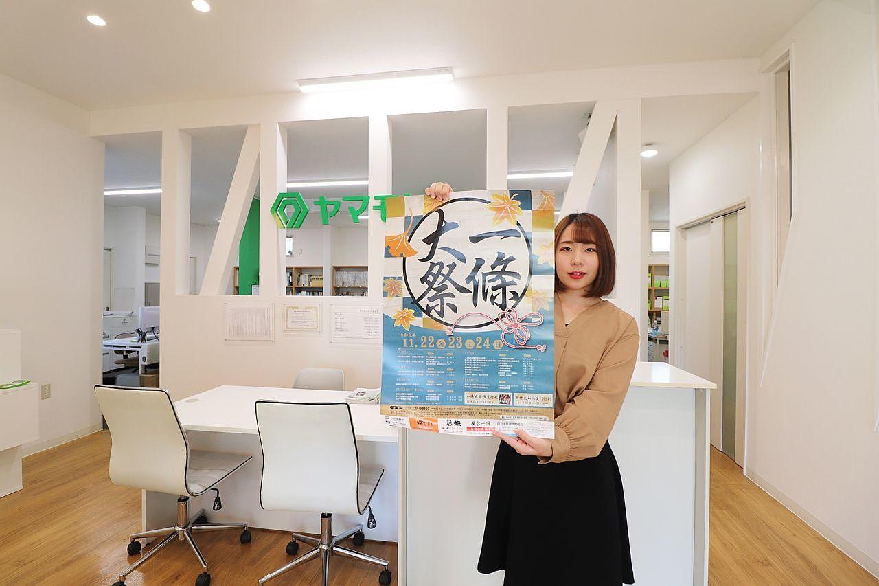 四万十市の秋イベント☆一條大祭2019の詳細情報☆